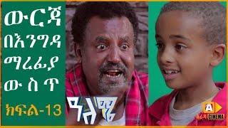 """ዓለሜ 13- """"ውርጃ በእንግዳ ማረፊያ ውስጥ"""" Aleme- New Ethiopian Sitcom Part - 13  2019"""