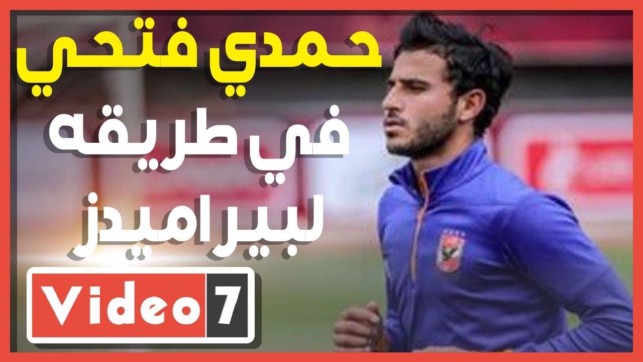Photo of فيديو : شبانه لـ اليوم السابع حمدي فتحي في طريقه لبيراميدز عن طريق الشرط الجزائي