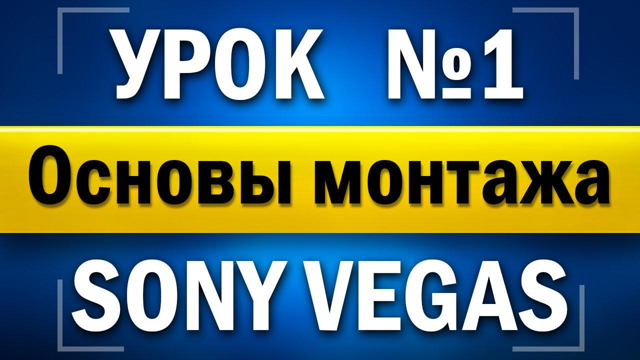 Скачать крякнутый sony vegas pro 12 на русском.