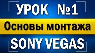 Sony Vegas Pro 12 [64-bit] - УРОК #1 Основы монтажа(Вступай в группу в ВК: http://vk.com/woodysavegame Sony Vegas, Sony Vegas Pro 12, 64-bit, 32-bit, увеличить громкость, уменьшить громкость,..., 2013-07-21T17:17:29.000Z)