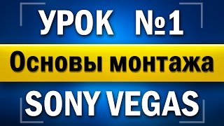 Sony Vegas Pro 12 [64-bit] - УРОК #1 Основы монтажа(КУРС СОНИ ВЕГАС: http://video4website.ru/WoodySaveGame Вступай в группу в ВК: http://vk.com/woodysavegame Sony Vegas, Sony Vegas Pro 12, 64-bit, ..., 2013-07-21T17:17:29.000Z)