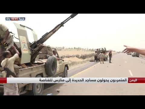 اليمن .. المتمردون يفتعلون أزمات إنسانية وطبية بالحديدة  - نشر قبل 2 ساعة