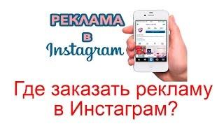 Где заказать рекламу в Инстаграм?(, 2016-05-15T11:47:35.000Z)