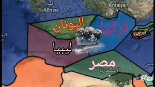 النزاع التركيا 🇹🇷🇬🇷اليوناني على البحر المتوسط
