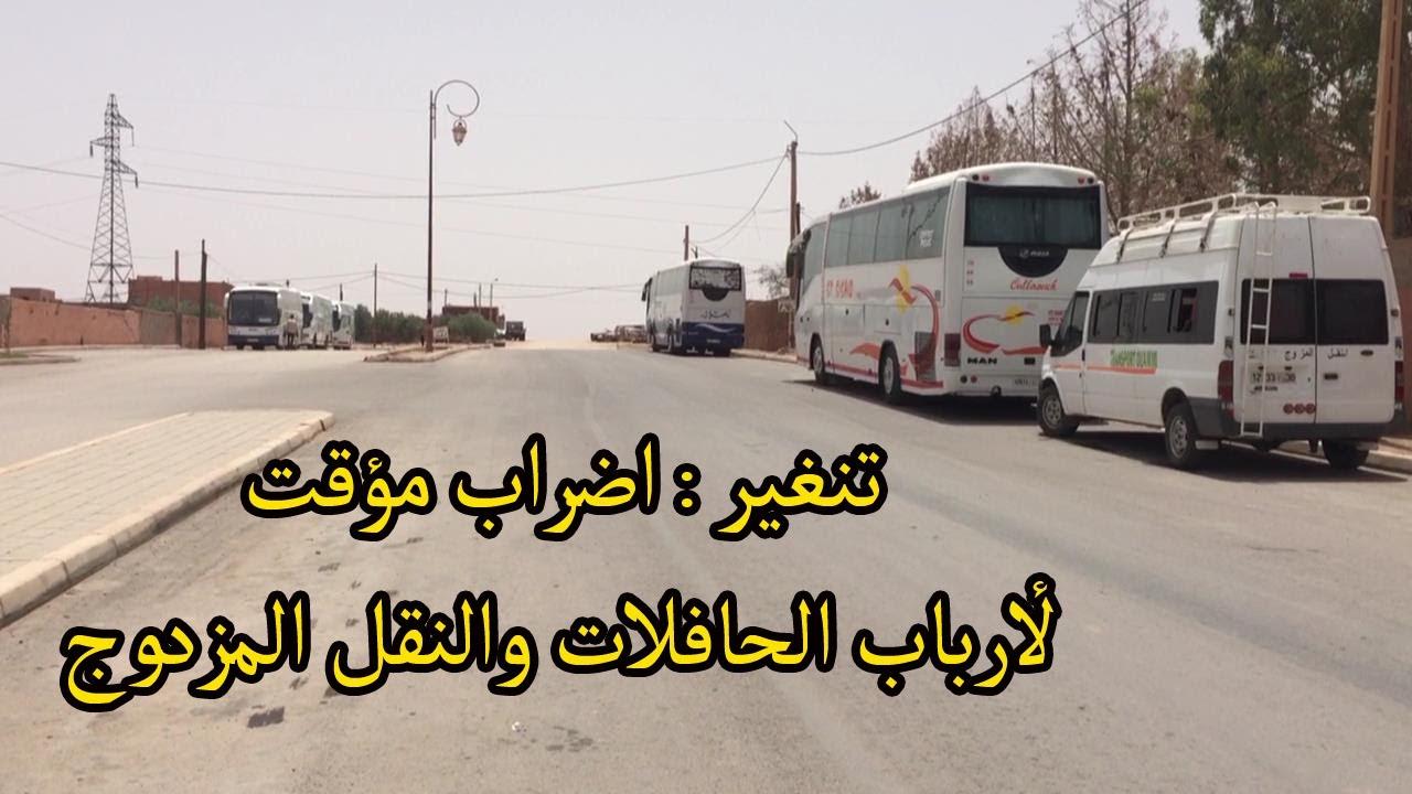 من الإضراب المؤقت  لأرباب الحافلات والنقل المزدوج بمدينة تنغير