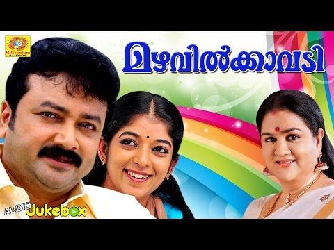 Evergreen Film Songs | Mazhavilkavadi | Superhit Melody Songs | Malayalam Movie Songs | Jukebox