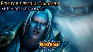 Warcraft 3 Паладин прохождение. Битва при Андорале