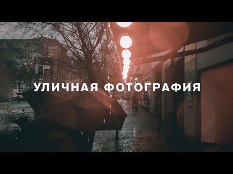 «За кадром» уличной фотографии. Снимаем в дождь!