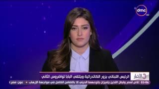 الاخبار - موجز أخبار الثالثة عصراً لأهم وأخر الأخبار مع دينا الوكيل - حلقة الإثنين 13-2-2017