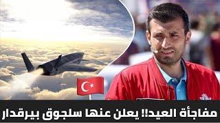 انجاز عسكري انتظرته تركيا 12 عاماً !!! يعلن عنه صهر أردوغان سلجوق بيرقدار