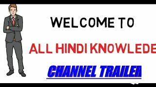 Channel introduction all hindi knowledge ! Channel trailer😉
