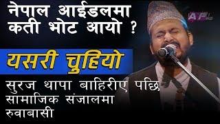 आयोजकबाटै फुत्कियो नेपाल आईडलको भोटिङ !! जान्नुस कति भोट आएको थियो। Nepal Idol