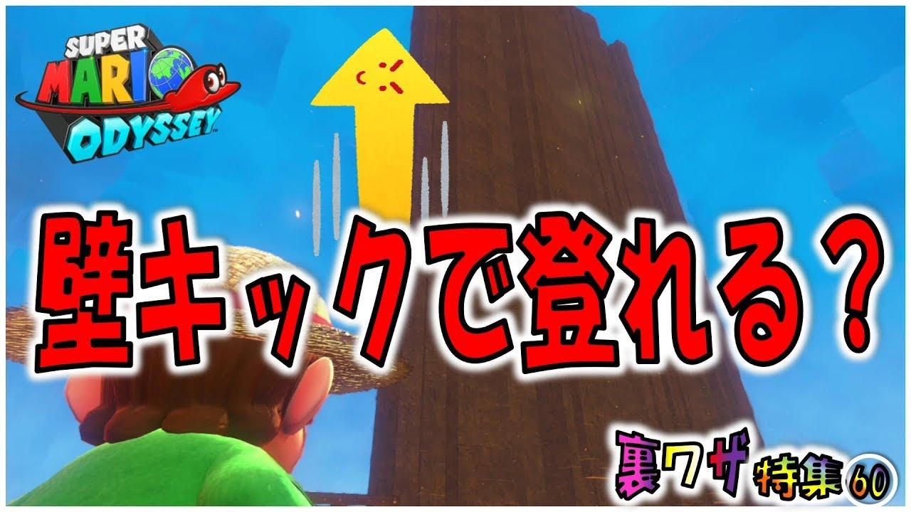 【マリオオデッセイの裏技60】新壁キック技!絶壁も登れる?