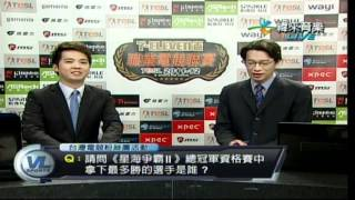 20120708 TeSL 總冠軍資格賽 SC2 P.1