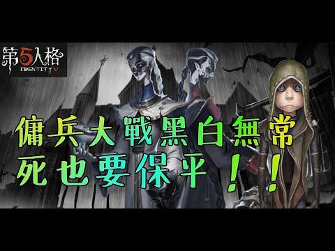 【第五人格】傭兵大戰黑白無常,不停以死相救!嚇死寶寶了!【正一傻西瓜】