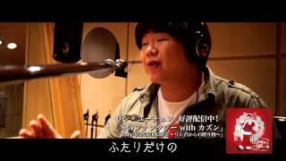 「冬のファンタジー with カズン」 2014年10月29日 配信!! (iTUnes、レ...