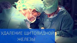 Удаление щитовидной железы(, 2013-10-21T20:21:12.000Z)
