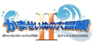 かませいぬの大冒険Ⅱ~甦りし六つの英雄の記憶~』 ※元ネタの動画 ポケ...