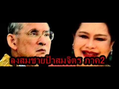 ลุงสมชายป้าสมจิต ภาค2