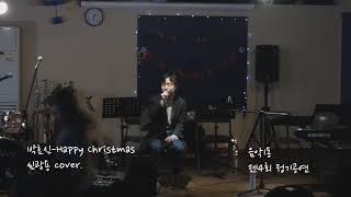 박효신 Happy Christmas (cover.) 음악1동 제4회 정기공연 2018/12/22