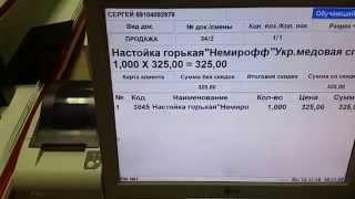 Frontol 5 Торговля ЕГАИС  РМК Магазина продуктов г.Зеленоград(, 2015-11-13T16:12:21.000Z)