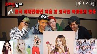 한국 여자연예인 처음 본 외국인 학생들의 반응!#1