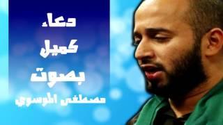 دعاء كميل بصوت السيد مصطفى الموسوي - Dua Kumayl