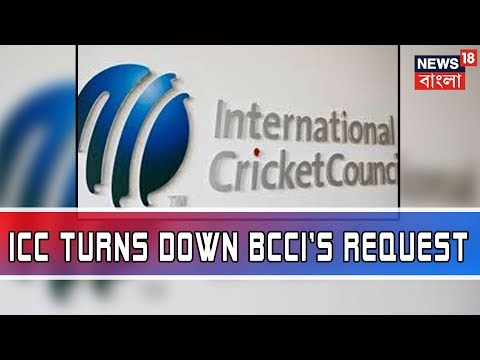 ICC Turns Down BCCI's Request To End Ties With Countries, Harbouring Terrorism