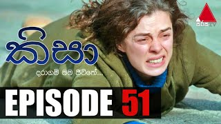 Kisa (කිසා) | Episode 51 | 02nd November 2020 | Sirasa TV Thumbnail