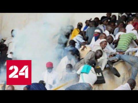 Трагедия в Сенегале: во время футбольного матча из-за давки погибли люди