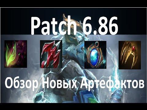 видео: dota 2 patch 6.86 - Обзор новых артефактов