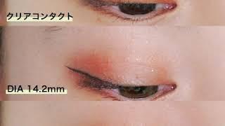 バレないナチュラルカラコン「LuMia」全色レビュー☆ DIA14.2mmと14.5mm...