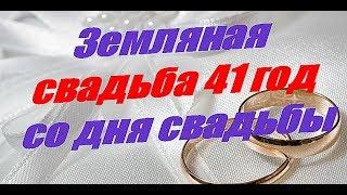 Земляная свадьба 41 год со дня свадьбы