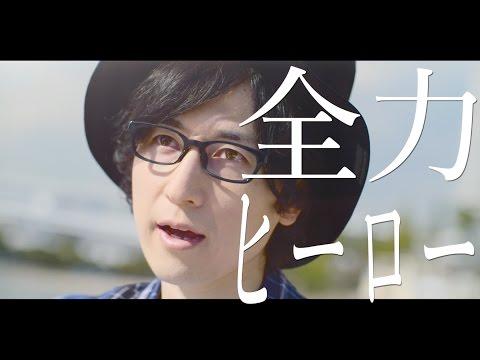 全力ヒーロー/KOBASOLO (Official MV)