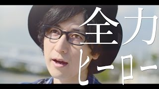 KOBASOLO (Official MV)