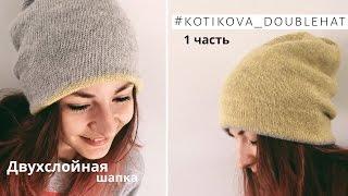 Мастер-класс 🌾 Двойная двухслойная шапка спицами 🌾 #kotikova_doublehat | 1 часть