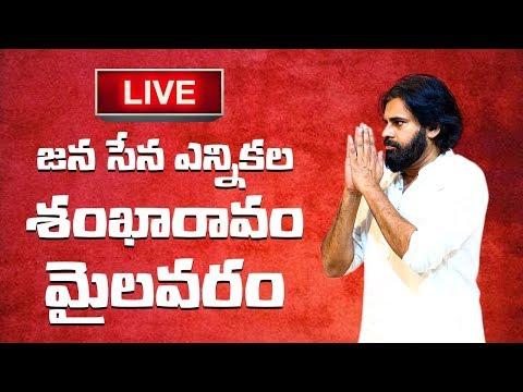 LIVE  || JanaSena Party Election Sankharavam ||  Mylavaram ||   JanaSena Party