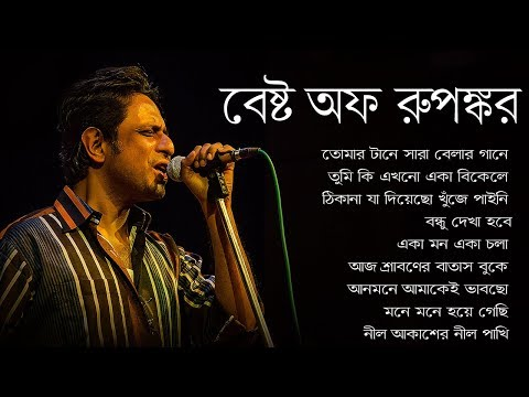 Rupankar Super Hit Bengali Songs (Album 2018) || রুপঙ্করের স