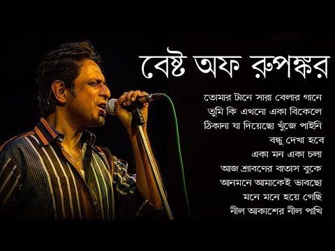 Rupankar Super Hit Bengali Songs (Album 2018) || রুপঙ্করের সুপারহিট বাংলা এলবাম || Indo-Bangla Music