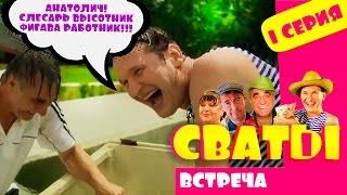 Сериал Сваты 1 й сезон 1 я серия Веселая комедия для семьи Домик в деревне Кучугуры