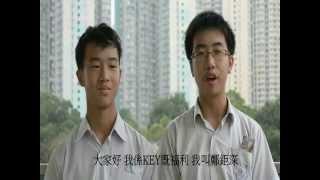 KEY—2012-2013田家炳中學候選學生會內閣宣傳片