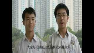 Publication Date: 2012-09-25 | Video Title: KEY—2012-2013田家炳中學候選學生會內閣宣傳片