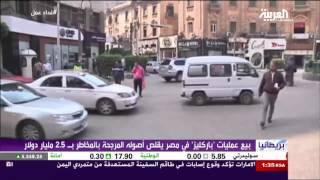 إتمام بيع  باركليز  مصر إلى بنك وفا المغربي