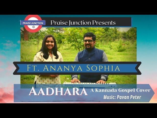 Aadhara Nee bekayya | Kannada Gospel Cover | ft. Ananya Sophia | Pavan Peter | With English lyrics.