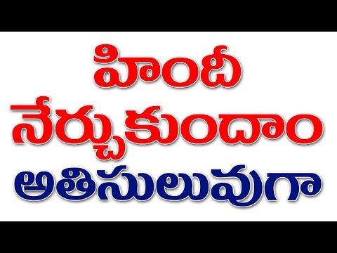 krudanth in hindi |spoken hindi through telugu | learn hindi in telugu