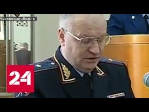 Колокольцев предложил уволить главу управления МВД по Ивановской области - Россия 24