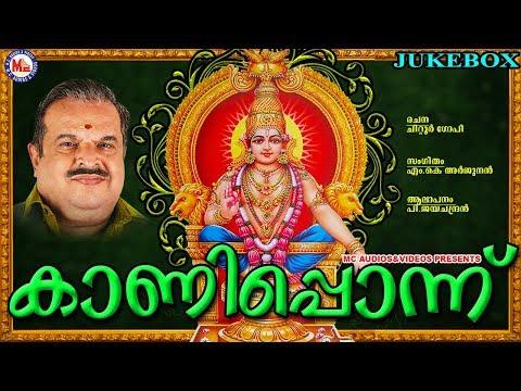 കാണിപ്പൊന്ന് | Kaniponnu | Ayyappa Devotional Songs Malayalam | P Jayachandran Ayyappa Songs