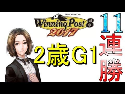 """ウイニングポスト8 2017 2歳G1""""11勝""""【おっちー】"""