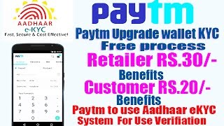 Paytm  eKYC Process Upgrade   Earn money Golden Gate Apps To Use Aadhaar eKYC System For Verifiation
