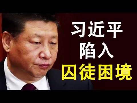 章天亮:川普张开天网 习近平陷入囚徒困境!